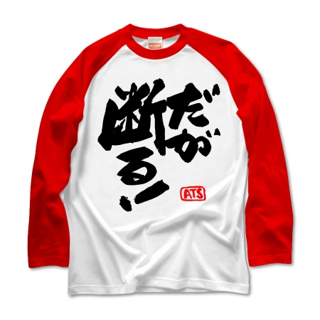 だが断る! by アキバTシャツ製作所 オリジナルTシャツ デザインTシャツ OhYeah!