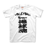排球魂  volleyball spirit001