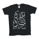 Black metal in Arabic