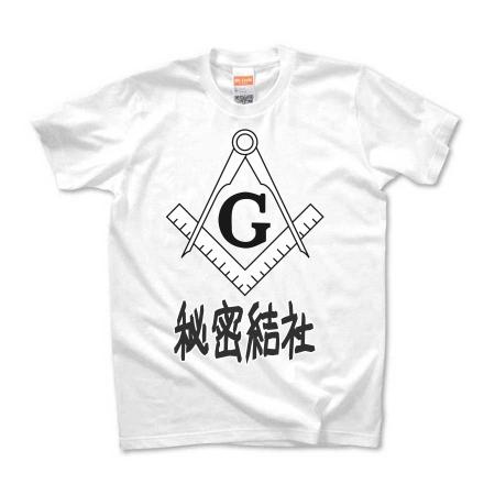 T シャツ メイソン フリー 日本初のフリーメイソン公式グッズヴィレヴァンオンラインで取り扱い開始!! ヴィレッジヴァンガードのプレスリリース